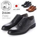 ビジネスシューズ 革靴 紳士靴 日本製 ストレートチップ 内...