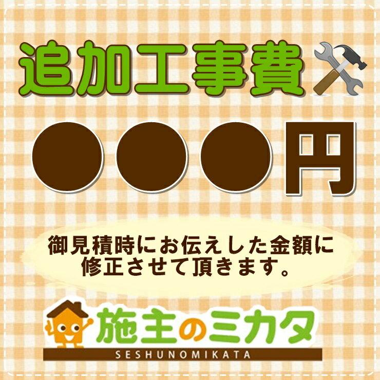 【施主のミカタ】追加工事費購入【1】★