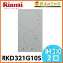 リンナイ 【RKD321G10S】 ビルトインコンロ ガラストップタイプ IH 2口コンロ 訳あり アウトレット 新品未使用品