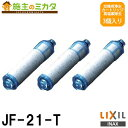 INAX LIXIL 交換用浄水カートリッジ 【JF-21-T】 3個入り(1年分) 高塩素除去タイプ リクシル★05P18Jun16