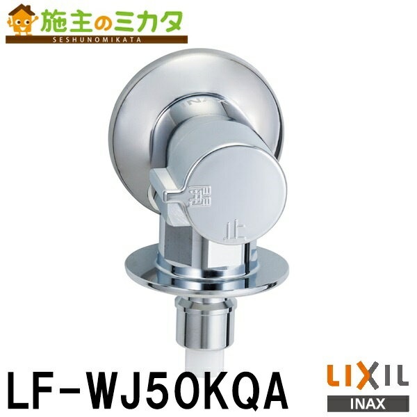 INAX LIXIL 緊急止水弁付洗濯機用単水栓...の商品画像