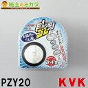 KVK 【PZY20】 浴槽用万能ゴム栓 ★ポイント2倍&クーポン配布中02P03Dec16