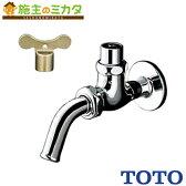 TOTO ユーティリティ用水栓 【T200CSNR13】 キー式横水栓蛇口★