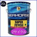 【送料無料】※沖縄は除く※ シーホース [SEAHORSE] 【日本製2サイクルエンジンオイル】SEAHORSE スーパー2サイクル 20L seahorse ...