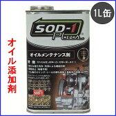SOD-1 PLUS 【1L缶】 エンジンフラッシング、ATF・CVT-Fにも使用最適!!『多機能を備えた添加剤』 05P18Jun16