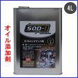 SOD-1 PLUS 【4L缶】 エンジンフラッシング、ATF・CVT-Fにも使用最適!!『多機能を備えた添加剤』