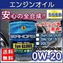 【送料無料】※沖縄は除く※ シーホース [SEAHORSE] Syn グラウド 0W-20 SN・GF-5 20L seahorse エンジンオイル 05P03...