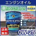 【送料無料】※沖縄・北海道は除く※ シーホース [SEAHORSE] Syn グラウド 0W-25 SN 20L seahorse エンジンオイル 05P03Dec16
