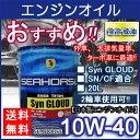 【送料無料】※沖縄は除く※ シーホース [SEAHORSE] Syn グラウド 10W-40 SN CF適合品 20L エンジンオイル seahorse 05P03Dec16
