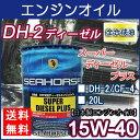 【送料無料】※沖縄は除く※ シーホース [SEAHORSE] スーパーディーゼルプラス 15W-40 DH-2/CF-4 20L seahorse ディーゼルオ...