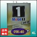 【送料無料】※沖縄は除く Mobil モービル1 0W-40 4L缶 05P03Dec16