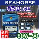 【送料無料】※沖縄は除く※ シーホース [SEAHORSE] マルチギヤー 80W-90 GL-5 20L seahorse 自動車用 ギヤーオイル 05P03Dec16