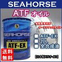 【送料無料】※沖縄・北海道は除く※ シーホース [SEAHORSE] ATF-EX 20L オートマッチクオイル seahorse