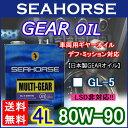 【送料無料】※沖縄は除く※ シーホース [SEAHORSE] マルチギヤー 80W-90 GL-5 4L缶 seahorse 自動車用 ギヤーオイル 05P01...