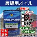 【送料無料】※沖縄・北海道は除く※ シーホース [SEAHORSE] 収穫 ギヤオイル GL-4 90 20L seahorse 農機用オイル 05P03Dec16