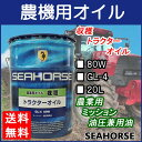【送料無料】※沖縄は除く※ シーホース [SEAHORSE] 収穫 トラクターオイル GL-4 80W 20L seahorse 農機用オイル、農機メーカー純正オイル対応!!湿式ブレーキ、ミッション、油圧適用可!日本製農機用オイル 05P03Dec16