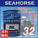 【送料無料】※沖縄は除く※ シーホース [SEAHORSE] スーパー RC #32 20L seahorse スクリューコンプレッサーオイル 05P03Dec16