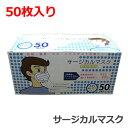 ショッピング新型インフルエンザ 【送料無料!】サージカルマスク レギュラーサイズ(ホワイト) 1箱(50枚入り)×5箱セット【HLS_DU】【ポイント 倍】【RCP】 【キャッシュレス5%還元】