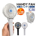 熱中症対策 防災 災害 グッズ ハンディ ファン 扇風機 充電式 静音 持ち運び ミニファン USB扇風機 軽量