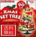 【あす楽】【クリスマス SALE★大特価☆送料無料!】クリスマス ツリーMIXライト付きセット ツリ