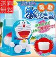 【サマーセール】【38%割引&送料無料!】[ドウシシャ]電動 氷かき器かき氷機DIS-1655dr ドラえもん