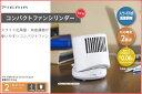 【サマーセール】【送料無料】【省エネ/節電対策に♪】[ドウシシャ Pieria]コンパクト デスク ファン シリンダー FSQ-104U卓上 扇風機 売れ筋