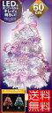 【あす楽】【クリスマス SALE】【22%割引&送料無料!】クリスマス ツリーLED スタンダードファイバーツリーペールホワイト 全高60cmFP-V60WH【...
