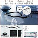 【楽天スーパーセール】【24時間限定】【全国送料無料】【買い回り応援】両手が使える メガネ型ルーペ拡大率1.6倍 ハズキルーペではございません拡大鏡 眼鏡