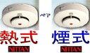 熱・煙式2個セット ニッタン火災警報器2個セット
