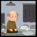 ★高齢者・一人暮らしの安...
