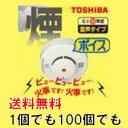 ≪1個でも100個でも送料無料≫≪あす楽対応≫TOSHIBA 煙式 火災警報器 住宅用火災警報機 今