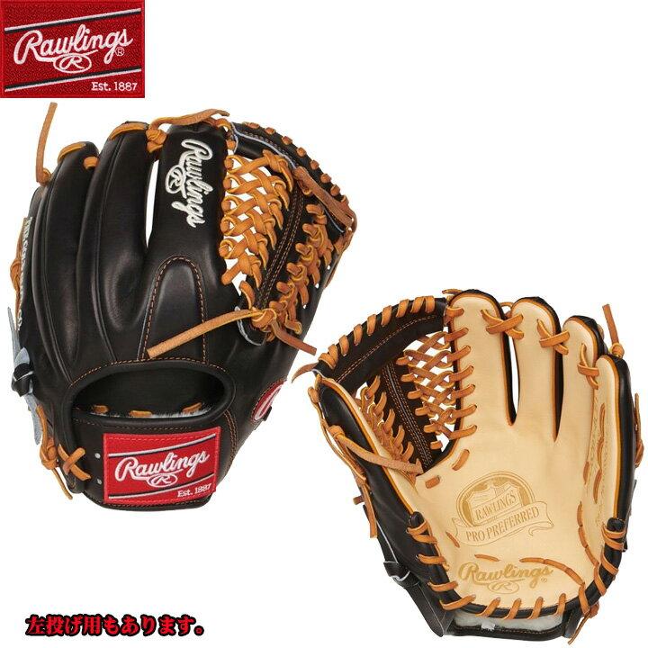 送料無料USA物Rawlingsローリングス野球グラブプロモデル硬式野球軟式内野手用グローブ右投げ用