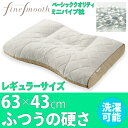 東京西川 ファインスムーズ ベーシッククオリティ ミニパイプ枕 63×43cm FA7010 EH07120012