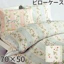 東京西川 ウェッジウッド WEDGEWOOD ピローケース 70×50cm WW7620 PJ27355679