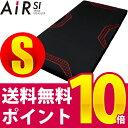 西川エアー あす楽【ポイント10倍】【送料無料】AiR SI...