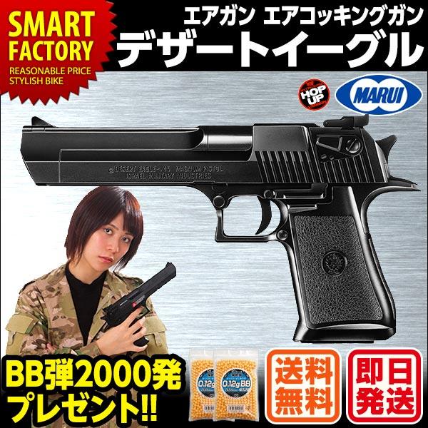 デザートイーグルエアガンエアコッキングガンハンドガンNo4デザートイーグル東京マルイエアソフトガンお