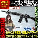 ◆対象年令18才以上用◆エアソフトガン 89式5.56mm小銃 日本が世界に誇る、自衛隊制式採用の国産アサルトライフル! 可変ホップアップシステム搭載
