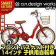 a.n.design works UP14 子供用自転車 幼児用自転車 キッズ 子供 14インチ 通販 【送料無料】 ☆