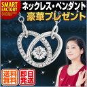 Heart Ring 愛の輪が重なって暖かい愛をイメージしたデザイン 『動き出したら止まらない』輝き続けるダンシングストーンが胸元をを彩る