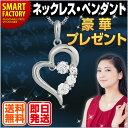 D-3stone Heart 愛と女性らしさを象徴したハートのデザイン 『動き出したら止まらない』輝き続けるダンシングストーンが胸元をを彩る
