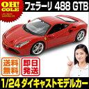 【送料無料】 フェラーリ 488 GTB 1/24 ダイキャストカー ミニカー ライセンス 模型 ホビー 趣味 コレクション プレゼント 誕生日 【即日発送】 ☆