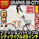 【送料無料】 1位連続獲得シティサイクル 自転車 26インチ...