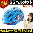 【送料無料】カブロヘルメットV きかんしゃトーマス 子供用 ヘルメット 幼児用 ヘルメット 機関車