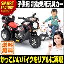 【送料無料】 子ども用 電動乗用玩具カー 電動カー バイク オートバイ 3輪 フットペダル式 スポーティ かっこいい 子供 プレゼント 充電式 バッテリー ☆