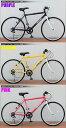 自転車 クロスバイク GRAPHIS GR-333 (7色) 2014年モデル 自転車 26インチ自転車 シマノ製6段変速 カラフル 激安価格 自転車 メンズ レディース 通販 ★バッグをレビュープレゼント! 【送料無料】