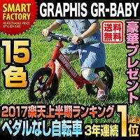 GRAPHISペダルなし自転車GR-BABY(7色)12インチランニングバイクブレーキ・スタンド付き子供幼児自転車通販プレゼントにぴったり!【送料無料】
