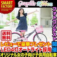 GRAPHISGR-Ribbonジュニアバイシクル2014年版モデル20インチ22インチ24インチ全4色自転車キッズバイク子供用自転車子供自転車通販激安かわいいオシャレプレゼント【送料無料】