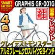 自転車 クロスバイク GRAPHIS GR-001G 自転車 26インチ 6段変速 激安価格 自転車 メンズ レディース 通販【送料無料】 【アウトレット 在庫過剰のため】☆