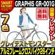 【送料無料】 自転車 クロスバイク GRAPHIS GR-001G 自転車 26インチ 6段変速 激安価格 自転車 メンズ レディース 通販 【アウトレット 在庫過剰のため】☆
