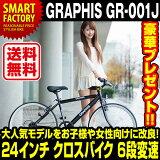 GRAPHIS BIKE クロスバイク【】GR-001 24インチ 6段ギア クロスバイクGR-001がコンパクトに!女性やお子様におすすめ!自転車 クロスバイク GRAPHIS